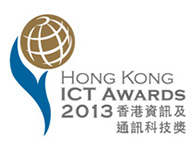 2013香港資訊及通訊科技獎 最佳生活時尚獎(社交‧傳訊‧媒體):優異證書