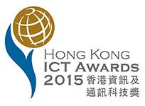 2015香港資訊及通訊科技獎 最佳生活時尚(學習‧生活)獎:銀獎