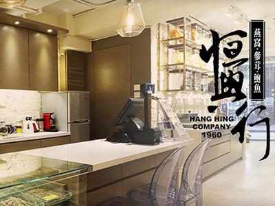 Hang Hing Prestige Company Limited