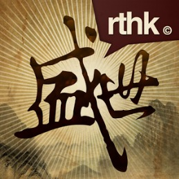RTHK App for Chinese hisorty