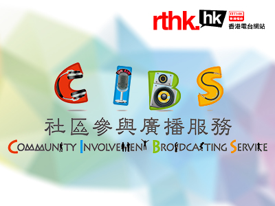 Community Involvement Broadcasting Service – RTHK