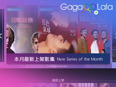 GagaOOLala酷兒線上影音平台