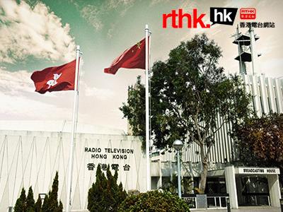 RTHK Website