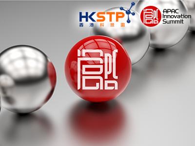 香港科技園 – 亞太創新峰會